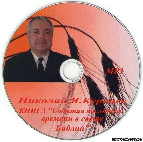 Куркаев Николай - События последнего времени в свете Библии